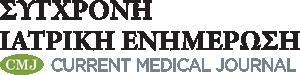 ΣΥΓΧΡΟΝΗ ΙΑΤΡΙΚΗ ΕΝΗΜΕΡΩΣΗ | Current Medical Journal (CMJ)